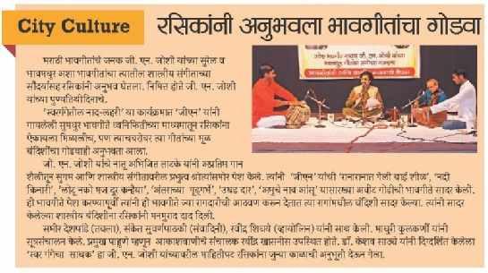 CNX Lokmat City Culture
